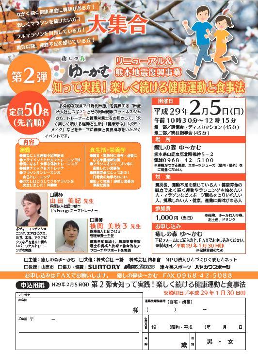 ゆーかむリニューアル・熊本地震復興事業_2